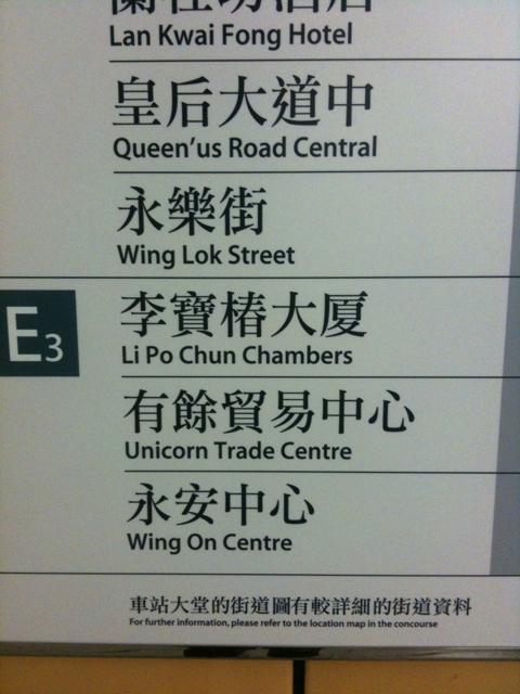 Gate E3, Sheung Wan