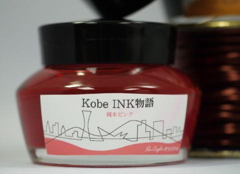 Okamoto Pink